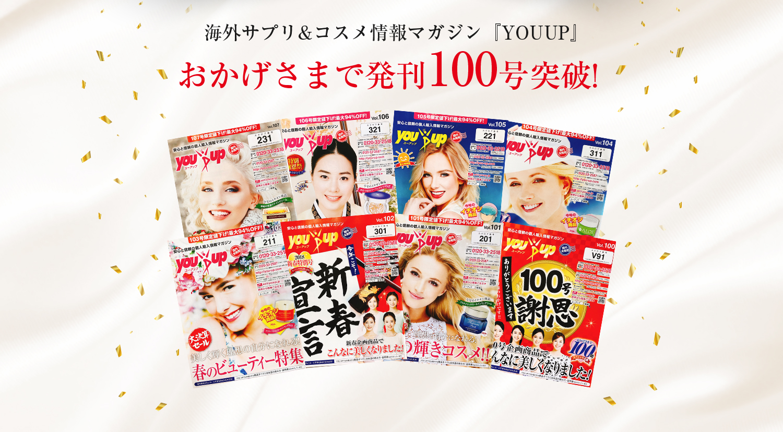 海外サプリ&コスメ情報マガジン『YOUUP』おかげさまで発刊100号突破!