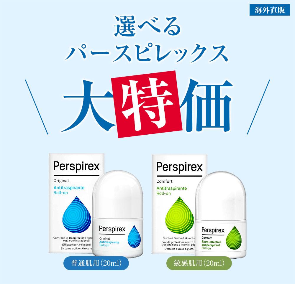 パースピレックス(デトランス)が海外直販最安値で手に入るキャンペーン!