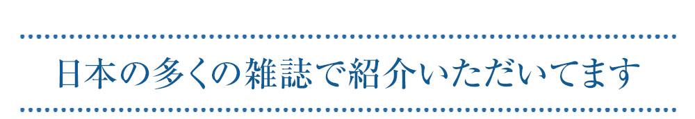 パースピレックス(デトランス)は日本の多くの雑誌で紹介いただいています