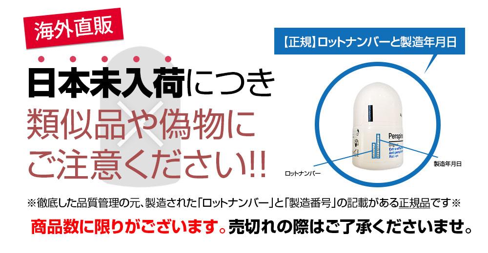 「海外直販」日本未入荷商品につき、類似粉や偽物に簿注意ください※YOUUPで取り扱うパースピレックスは、徹底した品質管理の元、製造された「ロットナンバー」と「製造番号」の記載がある正規品です