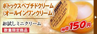 お試し 韓国コスメ ボトックスペプチドクリーム(オールインワンクリーム)ミニ