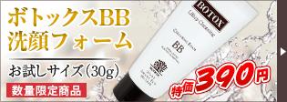 お試し 韓国コスメ ボトックスBB洗顔フォーム