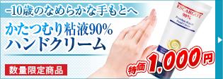 海外コスメ かたつむり粘液90%ハンドクリーム