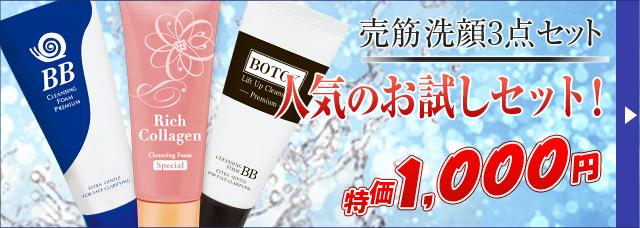 お試し 韓国コスメ 超売筋洗顔(30g)3点セット