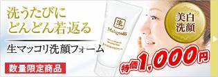 韓国コスメ 生マッコリ美白洗顔トライアル