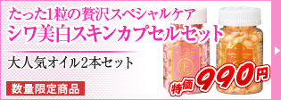 海外コスメ シミ美白スキンカプセルセット990円
