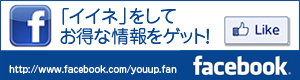 YOUUP公式FACEBOOKはこちら